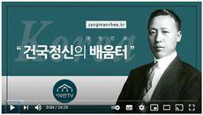 李承晩TV.jpg